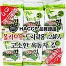 橄欖油海苔 54g【8809094844406】(韓國零食)