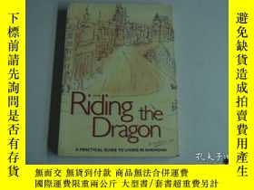 二手書博民逛書店Riding罕見the Dragon: a pratical g