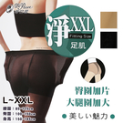 【衣襪酷】蒂巴蕾 DeParee 淨足肌 特大加片 彈性絲襪 台灣製 透膚/褲襪