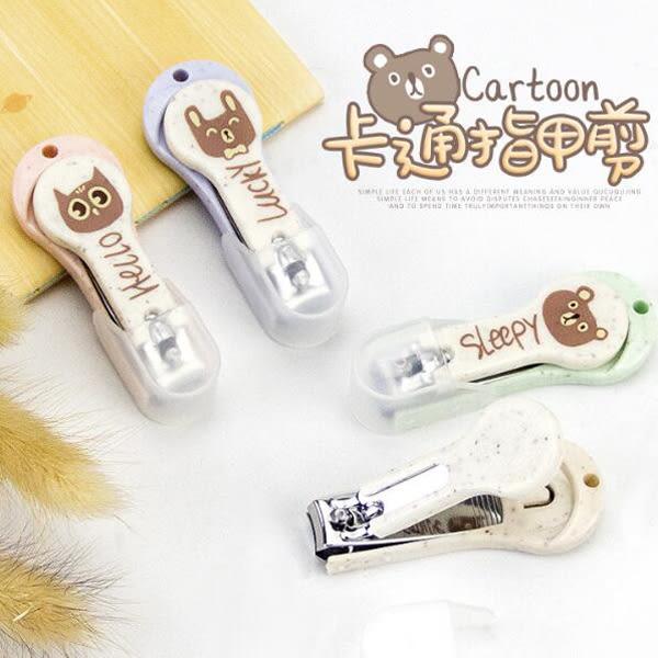 【BlueCat】環保小麥粒底座卡通指甲剪 剪指甲刀