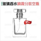 透明玻璃香水分裝噴式空瓶-30mL(豪華款)[57222]分裝酒精消毒水玻璃噴瓶