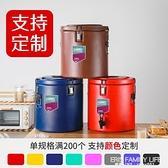 保溫桶擺攤涼粉大容量冰粉桶米飯桶商用奶茶豆漿糖水不銹鋼冷藏桶 ATF 艾瑞斯