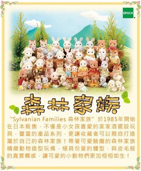 吉娃娃雙胞胎 森林家族 (EPOCH)