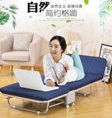 辦公室午休床摺疊床單人床家用陪護床午睡雙人床簡易行軍床三折床  igo  童趣潮品