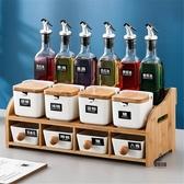 調料盒家用組合套裝油鹽醬醋瓶調味罐子收納廚房陶瓷鹽糖【愛物及屋】