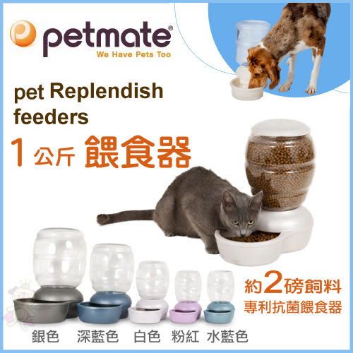 * KING WANG *美國 Petmate《自動餵食器1公斤》pet Replendish feeder (XS號)
