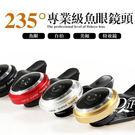 【SZ】手機通用235度超級魚眼 超級魚眼鏡頭夾子 自拍手機特效鏡頭 適用各種手機鏡頭及平板
