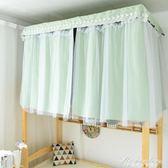 學生宿舍床簾蚊帳一體式遮光韓式純色床幔公主寢室上下鋪  igo