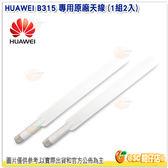 華為 Huawei antenna B315 專用天線 公司貨 1組2支 白色 適用 B315S-607