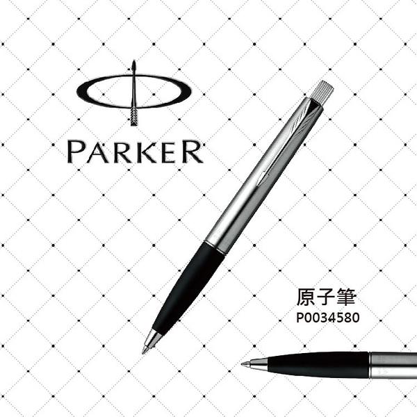 派克 PARKER FRONTIER 雲峰系列 鋼桿白夾 原子筆 P0034580