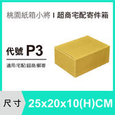紙盒【25X20X10 CM】【300入】紙盒 超商紙箱 宅配箱 包裝紙箱