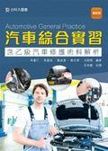 汽車綜合實習(含乙級汽車修護術科解析)(最新版)