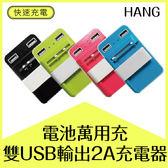 HANG 多功能電池萬用充 雙USB輸出2A充電器