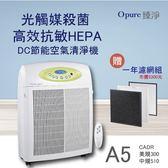 【Opure 臻淨】新A5高效抗敏HEPA光觸媒抑菌DC節能空氣清淨機 超大坪數(限時加贈A5全套濾網一年份)