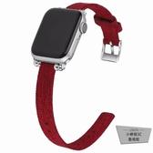 細表帶1/2/3/4代適用蘋果手表錶帶applewatch表帶尼龍【小檸檬3C】
