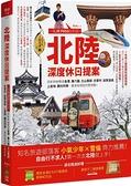 北陸.深度休日提案:一張JR PASS玩到底!搭新幹線暢遊金澤、兼六園...【城邦讀書花園】