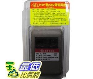 [玉山最低比價網] 110V 轉 220V 變壓器 YC103 (台灣製億成電子) Y016