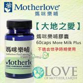 ✿蟲寶寶✿【大地之愛 MotherLove】媽咪樂哺膠囊 60caps (不適合懷孕時期使用)