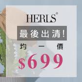 //summer sale// 最後出清! 均一價$699