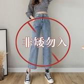 150小個子高腰牛仔褲女闊腿褲夏裝搭配寬鬆直筒顯高155矮個子八分 快速出貨