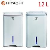 HITACHI 日立 12L 負離子清淨除濕機 RD-240HS / RD-240HG *免運費*