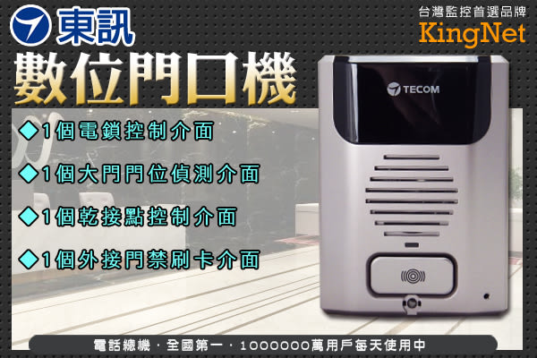 監視器 TECOM東訊 數位門口機(免用中繼器和多功能卡) 防盜保全 出租套房 宿舍最愛 大樓車道管制