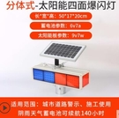 太陽能交通警示燈爆閃燈