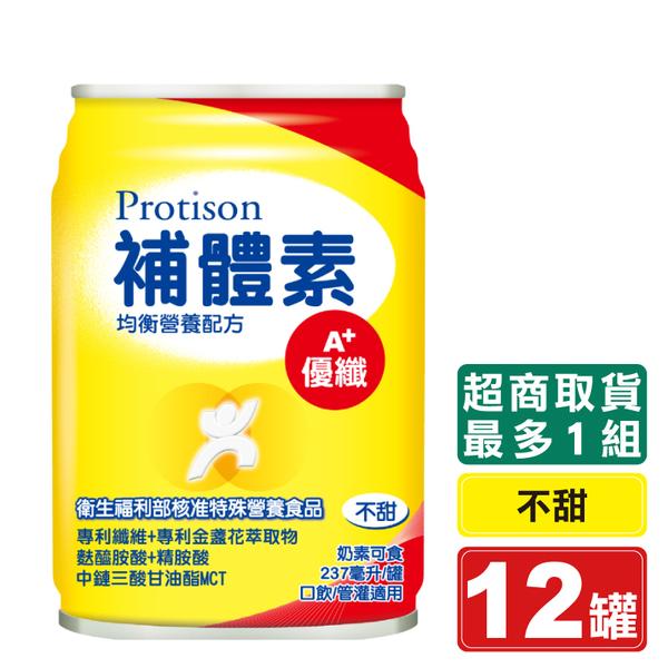 補體素優纖A+ (不甜) 237ml*12罐 (管灌適用,可取代安素、愛美力、健力體) 專品藥局【2010513】