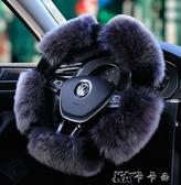 汽車方向盤套冬季羊毛把套毛絨方向盤套純羊毛D型一體 卡卡西YYJ