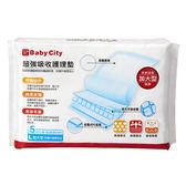 Baby City娃娃城 - 超強吸收護理墊 5片/包