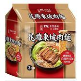 台酒花雕東坡肉麵200g*3【愛買】