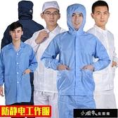 防塵服連帽分體無塵服防靜電衣服連身套裝防塵噴漆男女防護工【快速出貨】