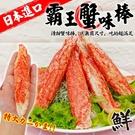 【海肉管家】日本巨無霸帝王蟹肉棒X10隻(60克±10%/隻)