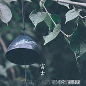 日本巖手南部鑄鐵風鈴 富士山復古鐵器鈴鐺 日式和風寺廟祈福掛飾 溫暖享家