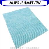 三菱【MJPR-EHMFT-TW】適用MJ-EV250HM/MJ-E195HM/MJ-E160HN機型原廠濾網