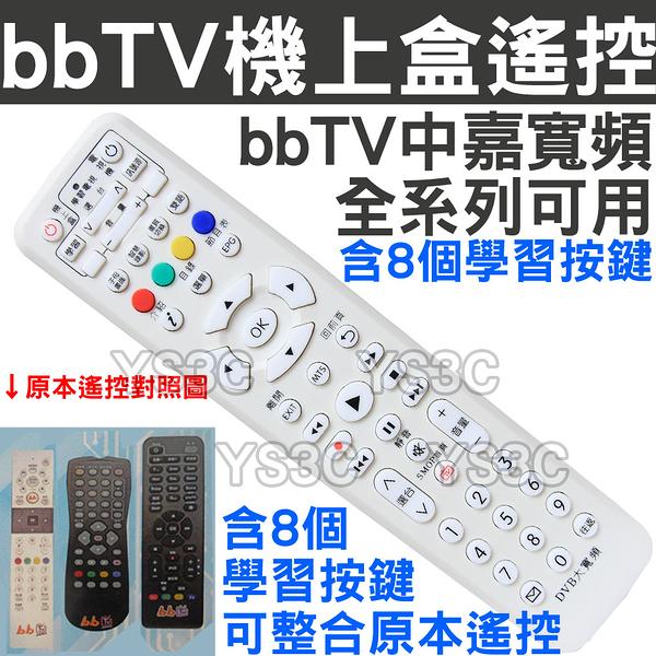bb寬頻bbTV數位機上盒遙控器 (含8顆學習按鍵) 新彰 有線電視數位機上盒遙控器