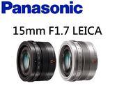 名揚數位 Panasonic  LEICA DG 15mm F1.7  鏡頭  松下公司貨  (12.24期0利率)