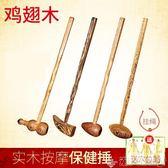 按摩錘子木質捶背器敲打錘經絡拍錘打棒雞翅木按摩頸部按摩棒敲背