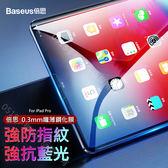 Baseus倍思 蘋果iPad Pro 2018款(藍光) 11/12.9吋 0.3mm纖薄鋼化膜 全玻璃保護貼