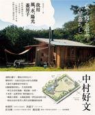 (二手書)我用風、水、陽光蓋房子:好吃好睡好玩の手作自然屋,一位建築家100%自耕自..