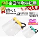 防飛沫防風沙 MIT全面性防飛沫粉塵防護面罩 黃/綠顏色隨機 台灣製造4入