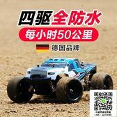 遙控汽車越野車 超大RC四驅高速攀爬車充電動男孩成人玩具車賽車 MKS薇薇