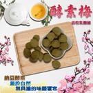 活性乳酸菌酵素梅(130g/包)X1包【合迷雅好物超級商城】-01