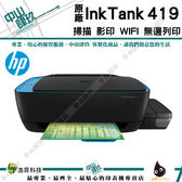 HP InkTank Wireless 419 超印量無線相片連供事務機 原廠保固