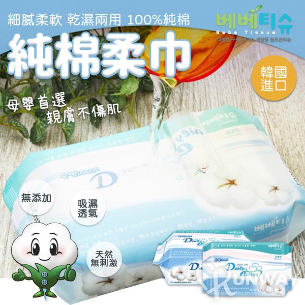 【現貨】韓國進口 無添加 透氣 純棉 吸濕 卸妝 清潔 肌膚護理 口罩墊 紙巾 棉柔巾【80入家庭包】