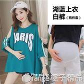 孕婦夏裝套裝時尚款2018新款孕婦短袖T恤露肩上衣休閒寬鬆兩件套 橙子精品