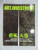 【書寶二手書T8/雜誌期刊_XBV】典藏投資_2009/5_藝術大盜
