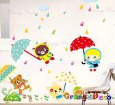 壁貼【橘果設計】雨中樂趣 DIY組合壁貼/牆貼/壁紙/客廳臥室浴室幼稚園室內設計裝潢