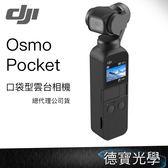 【預購】DJI 大疆 Osmo Pocket 口袋型雲台相機 先創公司貨 分期零利率