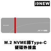 [哈GAME族]免運費 可刷卡●實心加寬散熱●JEYI 佳翼 I9NEW M.2 NVME轉Type-C3.1硬碟外接盒 硬碟盒